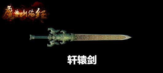 轩辕剑.png