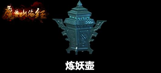 炼妖壶.png