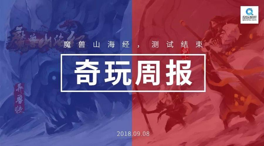奇玩周报丨第20期 《魔兽山海经》删档不计费测试9月7日关服公告0.jpg